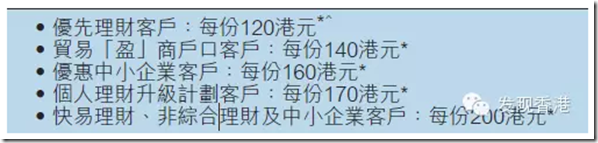 内地居民如何在香港开立银行户口?香港五大银行开户全攻略!