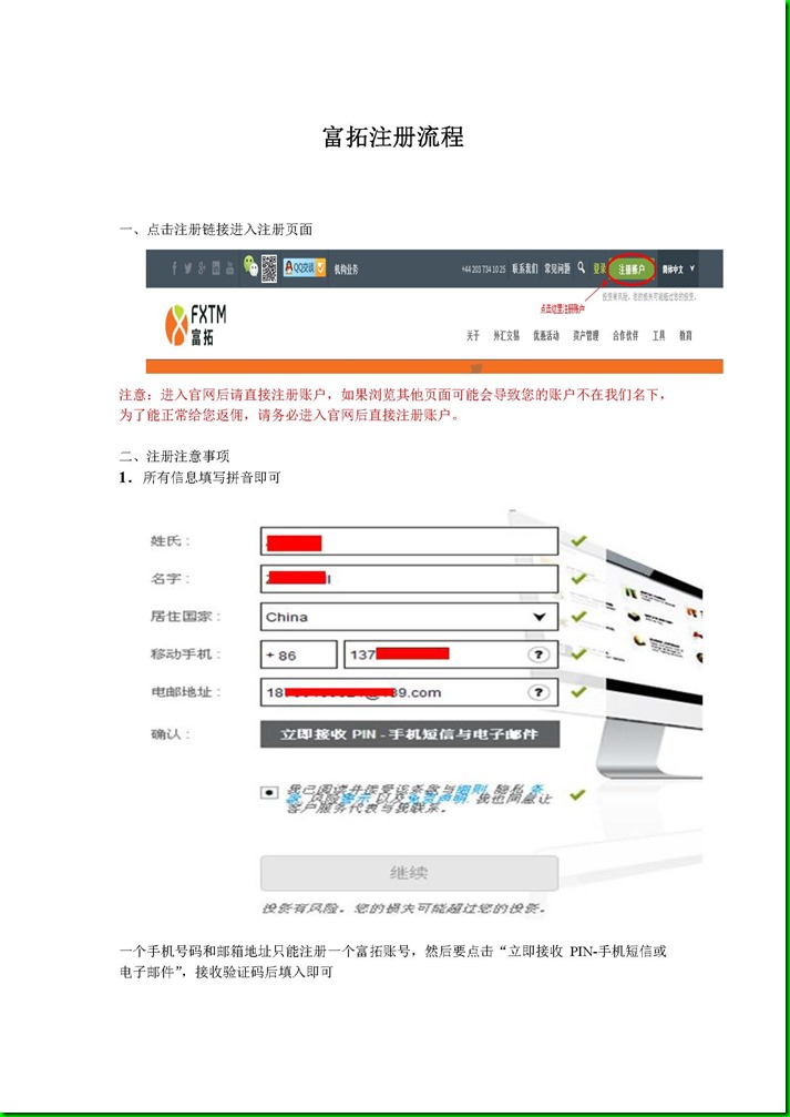 FXTM富拓开户中文指南