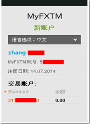 FXTM富拓入金流程