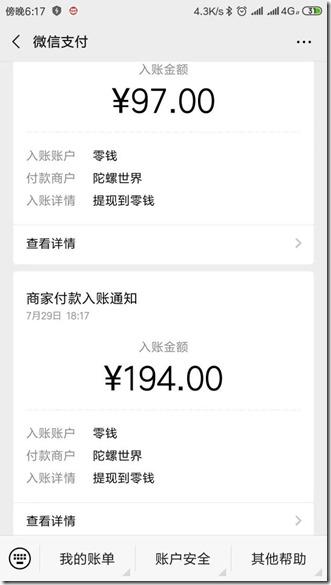陀螺世界微信收款百元