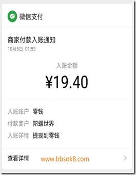 陀螺世界10月5日收款19.4元
