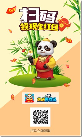 《熊猫养成记》- 游戏养成类赚钱平台 ,只要你拥有1只分红熊猫,天天分红,日日提现,每天分红100元以上!