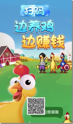 《奇葩养鸡场》- 游戏养成类赚钱平台 ,只要你拥有1只分红鸡,天天分红,日日提现,每天分红100元以上!