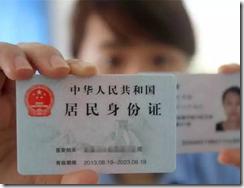 中国大陆身份证