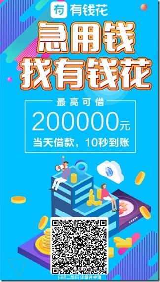 急用钱,找有钱花,当天下款,10秒极速到账,最高20万!