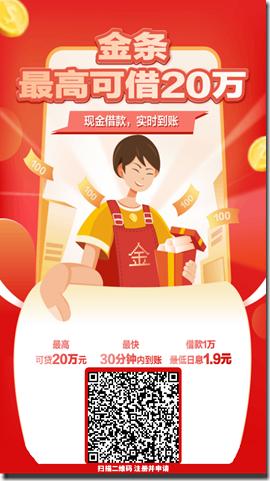 京东金条邀请海报