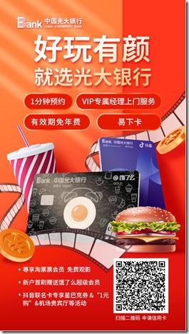 光大银行信用卡邀请海报