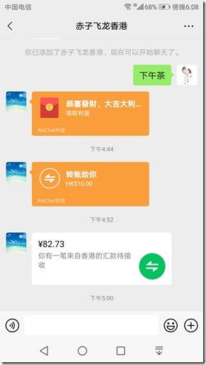 香港微信紅包和轉賬