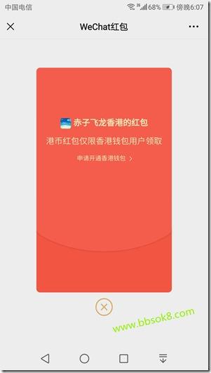 赤子飛龍香港微信港幣紅包