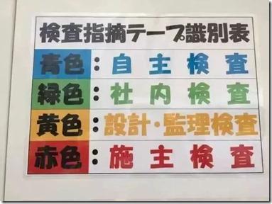 日本建築工顏色